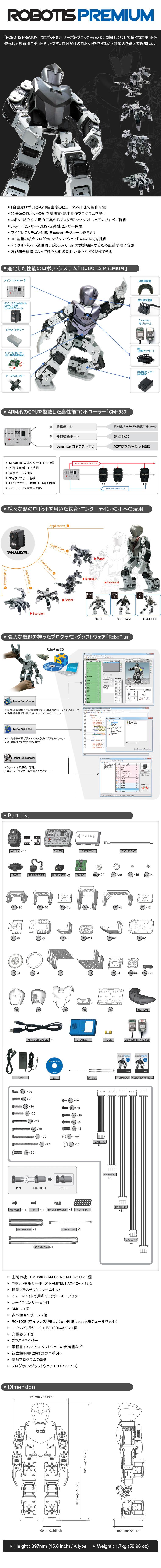 ROBOTIS_PREMIUM_JP_info_ver1642.jpg
